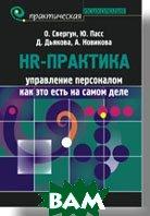 HR-��������. ���������� ����������: ��� ��� ���� �� ����� ����  ������� �. �. ������