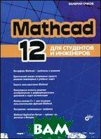 Mathcad 12  для студентов и инженеров  Очков В. купить