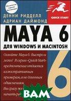 Maya 6 для Windows и Macintosh  Даймонд А., Ридделл Д.  купить