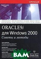 Oracle 9i для Windows 2000. Советы и методы  С. Джесси, М. Харт, М. Сэйл купить