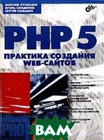 PHP 5: Практика создания Web-сайтов (+ CD)  Кузнецов М.В., Симдянов И.В., Голышев С.В. купить