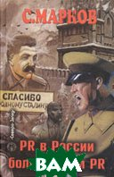 PR в России больше, чем PR. Технологии, версии, слухи  С. Марков купить