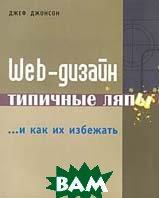 Web-дизайн: типичные ляпы и как их избежать / Web Bloopers. 60 Common Web Design Mistakes and How to Avoid Them  Джеф Джонсон / Jeff Johnson купить