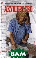 Акушерство: Учебное пособие 2-е издание  Дуда Вл.И., Дуда В.И., Дражина О.Г. купить