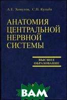 Анатомия центральной нервной системы: Учебное пособие  . 4-е изд  Кульба С.Н., Хомутов А.Е.  купить
