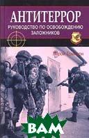 Антитеррор. Руководство по освобождению заложников / Hostage Rescue Manual. Tactics of the Counter-Terrorist Professionals  Л. Томпсон купить
