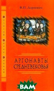 Аргонавты Средневековья 2-е издание  Даркевич В.П.  купить