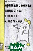 Артикуляционная гимнастика в стихах и картинках  Куликовская Т.А купить
