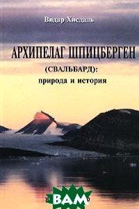 Архипелаг Шпицберген (Свальбард): природа и история  Хисдаль В.  купить