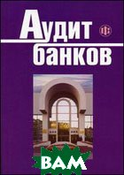 Аудит банков 2-е издание  Белоглазова Г.Н. купить
