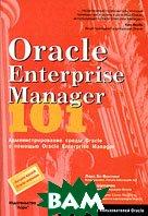 101 Oracle Enterprise Manager  Л. Вонтинг купить