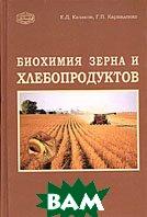 Биохимия зерна и хлебопродуктов 3-е издание  Е. Д. Казаков, Г. П. Карпиленко  купить