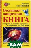 Большая защитная книга от невезения, от усталости, от вредных людей и предметов  В. Богданович купить