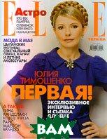 Журнал `Elle Україна` , май'2005   купить