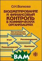 Бюджетирование и финансовый контроль в коммерческих организациях  Волкова О.Н.  купить