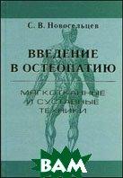 Введение в остеопатию. Практическое руководство для врачей  Новосельцев С.В.  купить