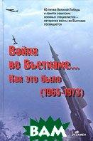 Война во Вьетнаме… Как это было (1965 - 1973)   купить