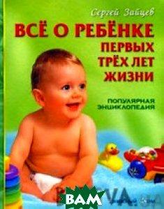 Все о ребенке первых трех лет жизни. 6-е издание  С. Зайцев купить