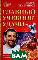 Главный учебник удачи  Левшинов А.А. купить
