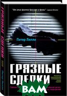 Грязные сделки / Dirty Dealing: The Untold Truth About Money Laundering 