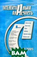 """Журнал """"Інтелектуальна власність""""  №3/2005   купить"""