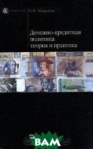 Денежно-кредитная политика: теория и практика. Учебное пособие  Моисеев С.Р.  купить