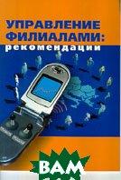 Управление филиалами: рекомендации  Жалило Б.А. купить