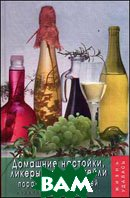 Домашние настойки, ликеры, вино, коктейли: порадуй себя и гостей. 11-е издание  Плотникова Т.В.  купить