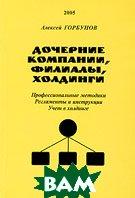 Дочерние компании, филиалы, холдинги 5-е издание  А.Р. Горбунов купить