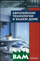 Европейские технологии в вашем доме  Маркин А.В.  купить