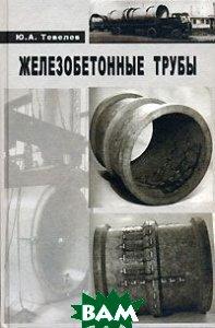 Железобетонные трубы: Проектирование и изготовление  Тевелев Ю.А. купить