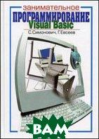 Занимательное программирование Visual Basic  Евсеев Г.А., Симонович С.В.  купить