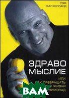 Здравомыслие, или Как превращать лимоны жизни в лимонад  Малхолланд Т.  купить