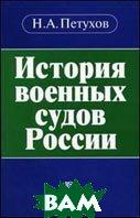 История военных судов России  Петухов Н.А. купить