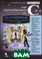 Как программировать на С++ 5-е издание  Дейтел П.Дж., Харви М. Дейтел  купить