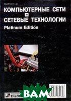 ������������ ���� � ������� ����������. Platinum Edition  ������� �., ������ �. ������