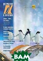 Журнал `Дистрибуция и логистика` №3 (апрель) 2005   купить