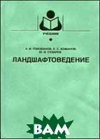 Ландшафтоведение  Сухарев Ю.И., Кожанов Е.С., Голованов А.И.  купить