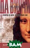 Леонардо да Винчи. Зашифрованный гений  И. Свеченовская купить