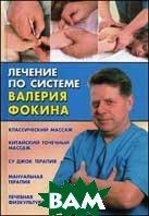 Лечение по системе Валерия Фокина  Фокин В.Н.  купить