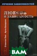 Любовь и зависимость  Бродски А., Пил С.  купить