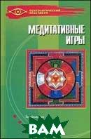 Медитативные игры  Вест С.  купить