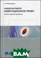 Международное инвестиционное право  Фархутдинов И.З.  купить
