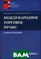 Международное торговое право. Учебное пособие  Попондопуло В.Ф.  купить