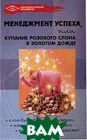 Менеджмент успеха, или Купание розового слона в золотом дожде  Коноваленко М.Ю., Коноваленко В.А. купить