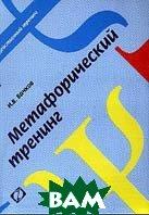 Метафорический тренинг  Вачков И.В. купить
