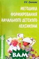 Методика формирования начального детского лексикона  Громова О.Е. купить