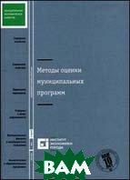 Методы оценки муниципальных программ  Визгалов Д.В.  купить