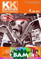 Журнал `Книжковий клуб плюс` № 4 (38) 2005   купить