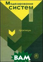 Моделирование систем. Практикум. Учебное пособие. 4-е издание  Советов Б.Я. купить